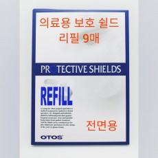 오토스 의료용 안면보호 쉴드 전면 9매 리필